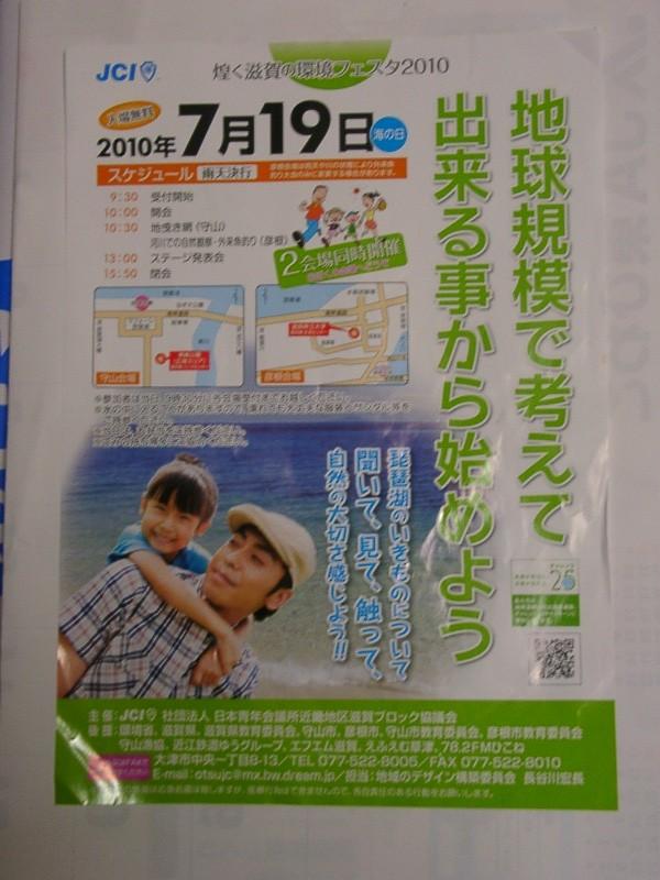 煌く湖国環境フォーラム2010.JPG