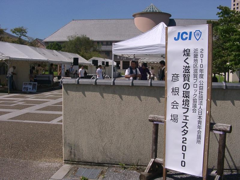 7月19日環境フォーラム2010・オニバス 003.JPG