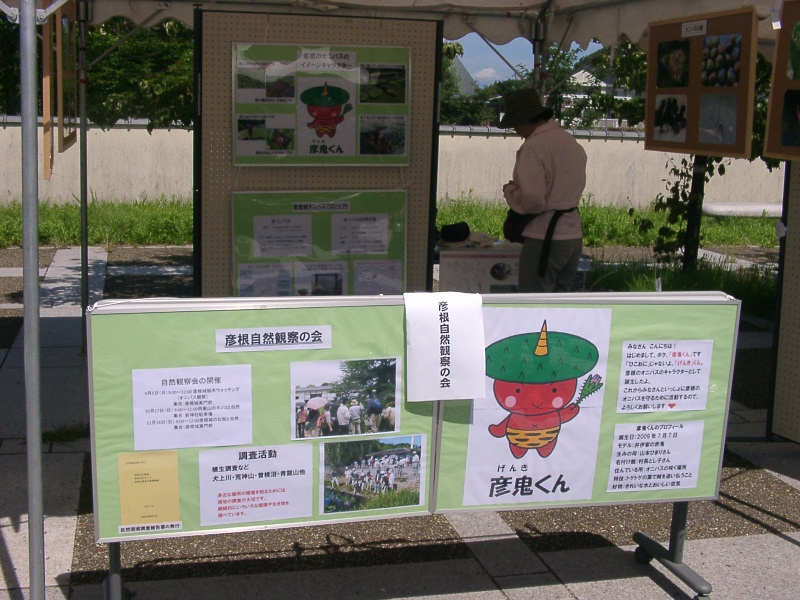 7月19日環境フォーラム2010・オニバス 013.JPG
