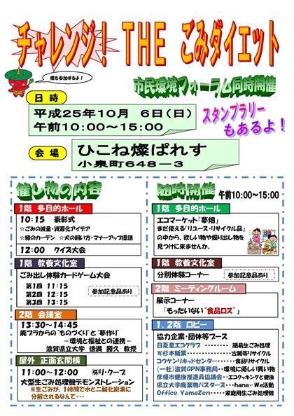 20131006_San-Pares_Flyer_R.jpg