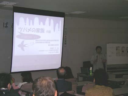 20091114_swallow_seminar.jpg